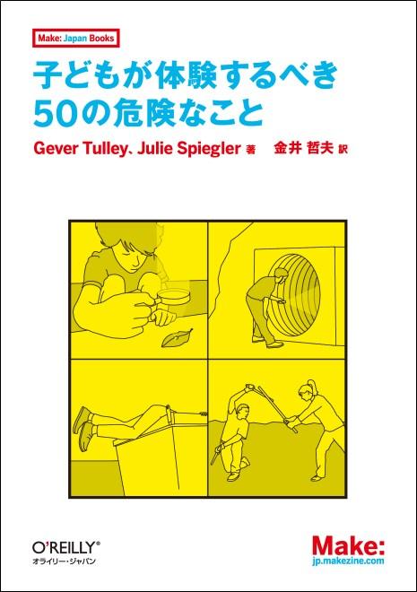 Japanese 50 Dangerous Things