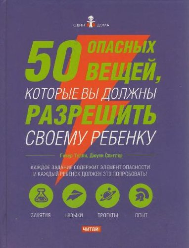 Russian 50 Dangerous Things
